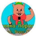 песенка поросенка поляченко